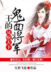 凤唳天下:王的鬼面将军 七猫小说