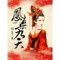 凤染九天 七猫小说