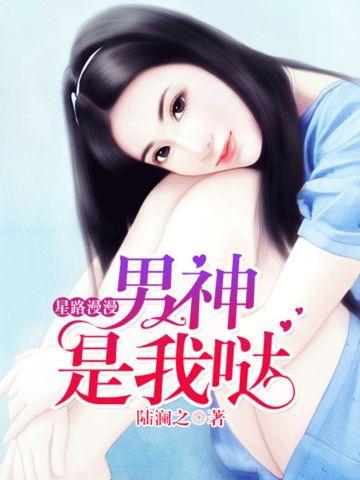 星路漫漫:男神是我哒 七猫小说