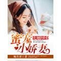 先婚厚爱:蜜宠小娇妻 七猫小说