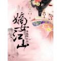 嫡女江山 七猫小说