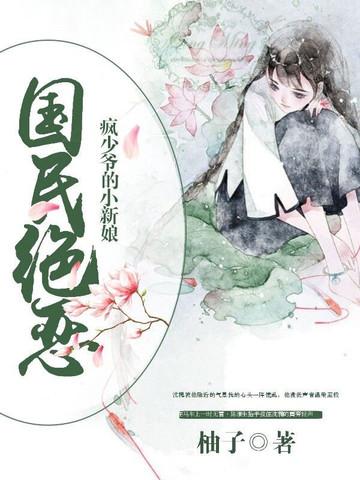 民国绝恋:疯少爷的小新娘 七猫小说