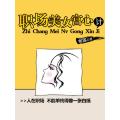 职场美女宫心计 七猫小说