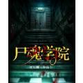 尸魂学院 七猫小说
