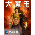 大魔王 七猫小说