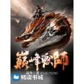 巅峰兽师 七猫小说