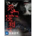 死亡便利店 七猫小说