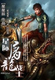 星际屠龙战士 七猫小说软件截图1