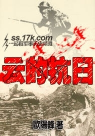 云的抗日 七猫小说