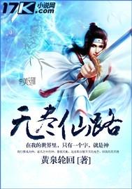 无尽仙路 七猫小说