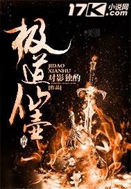 极道仙壶 七猫小说软件截图1