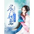 喜乐田园之农门骄妻 七猫小说