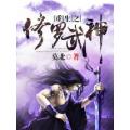 重生之修罗武神 七猫小说