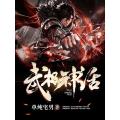 武极神话 七猫小说