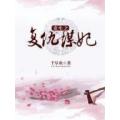 重生之复仇谋妃 七猫小说