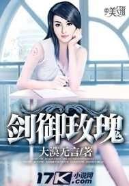 剑御玫瑰 七猫小说软件截图1