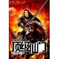 网游之顶级仙门 七猫小说