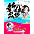 新仙出炉 七猫小说