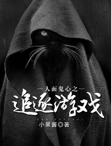 人面鬼心之追逐游戏 七猫小说