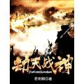 劫天战神 七猫小说
