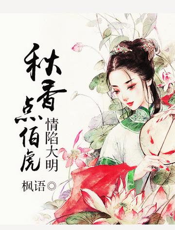 情陷大明:秋香点伯虎 七猫小说