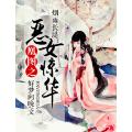 烟雨长堤:凰图之恶女惊华 七猫小说