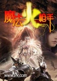 魔法火枪手 七猫小说