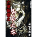 亡灵物语之异界之旅 七猫小说