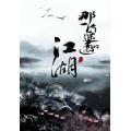 那一片遥远的江湖 七猫小说