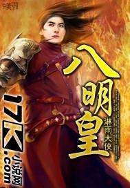 八明皇 七猫小说