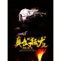 真武狂龙 七猫小说