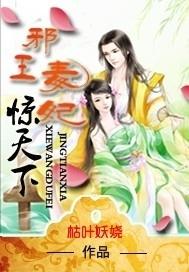 邪王毒妃惊天下 七猫小说