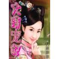 大清宠妃 七猫小说