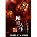 魔道人生 七猫小说