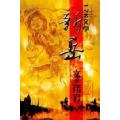 新岳 七猫小说