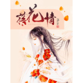 落花情 七猫小说