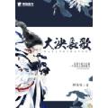 大泱长歌 七猫小说
