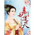 毒妃逆天:将军不服来战 七猫小说