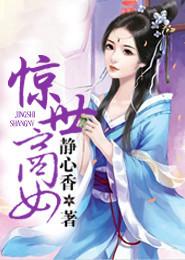 惊世商女 七猫小说