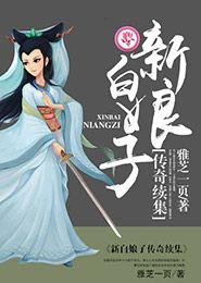 新白娘子传奇续集 七猫小说