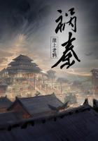 祸秦 七猫小说软件截图1