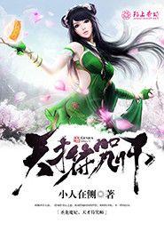 圣龙魔妃,天才符咒师 七猫小说