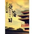葬落日 七猫小说