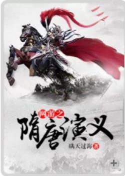 网游之隋唐演义 七猫小说