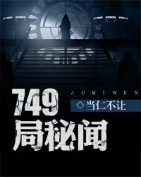 749局秘闻 七猫小说