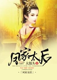 凤家太后 七猫小说软件截图1