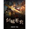 剑破苍穹 七猫小说