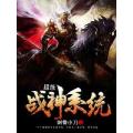 超级战神系统 七猫小说