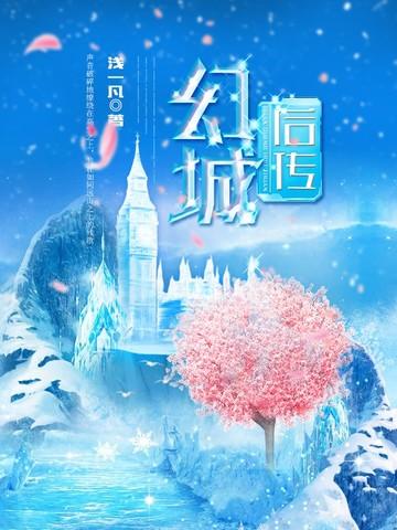 幻城后传 七猫小说