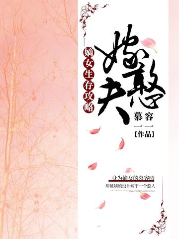 嫡女生存攻略:嫁憨夫 七猫小说软件截图1